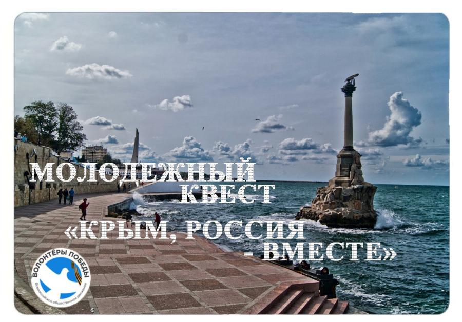 Вбудущую субботу вКурске отметят годовщину присоединения Крыма к РФ
