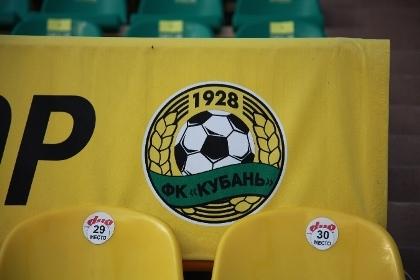 Футболист «Кубани» Гогниев дисквалифицирован надва матча