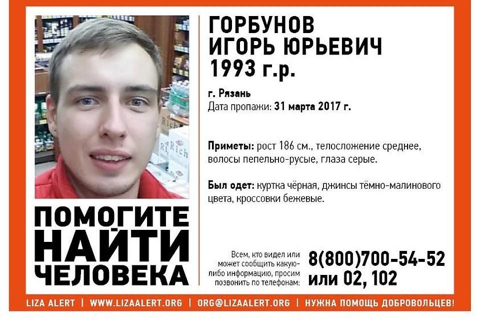 ВРязани пропал без вести Игорь Горбунов