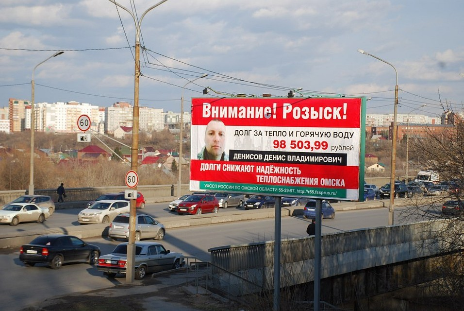 ВОмске уФрунзенского моста появился баннер спортретом злостного алиментщика