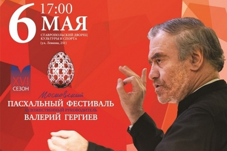 Популярный дирижер Валерий Гергиев даст концерт вСтаврополе