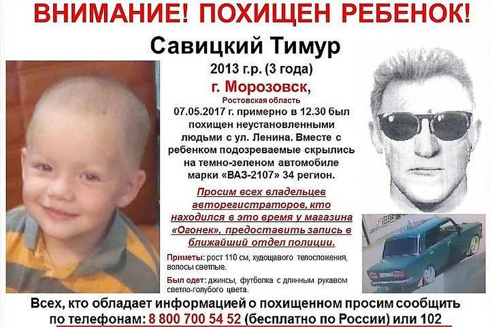 ВРостовской области неизвестные увезли 3-х летнего ребенка