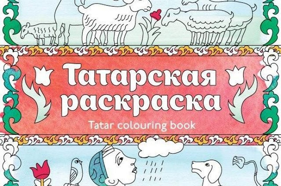 ВКазани презентуют «Татарскую раскраску» от создателей совсего мира