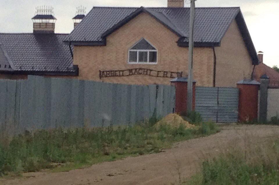 Гражданин Челябинской области украсил дом девизом нацистских лагерей