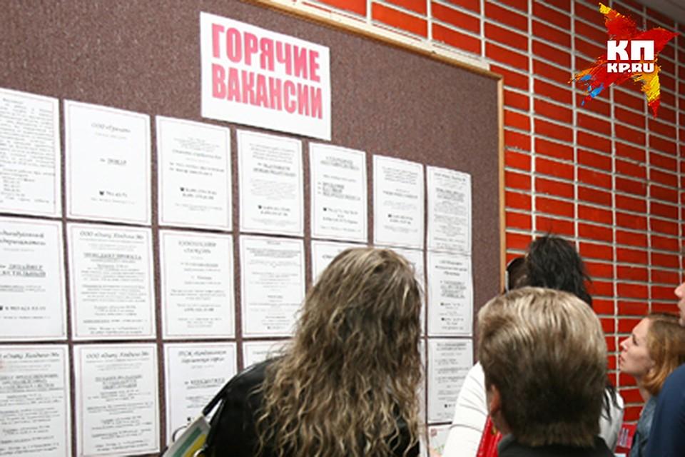 Около сотни брянцев получили приглашение наработу наобластной ярмарке вакансий