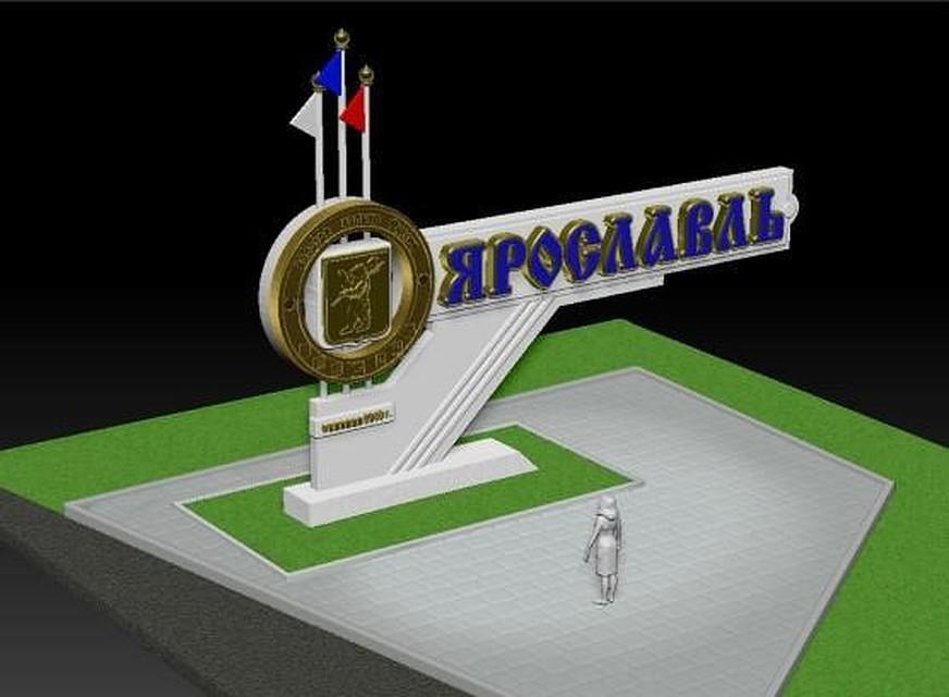 ВЯрославле установят новейшую въездную стелу