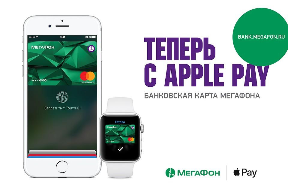 «МегаФон» добавил поддержку Apple Pay