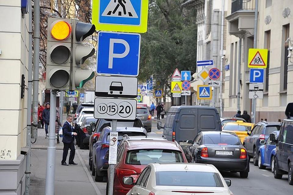 штрафы за парковку Москва