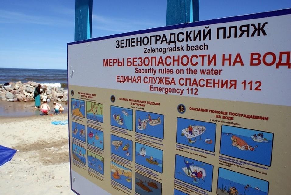 СКначал проверку пофактуЧП на береге вЗеленоградске