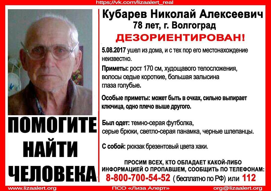 Дезориентированного 78-летнего пенсионера изВолгограда ищут волонтеры
