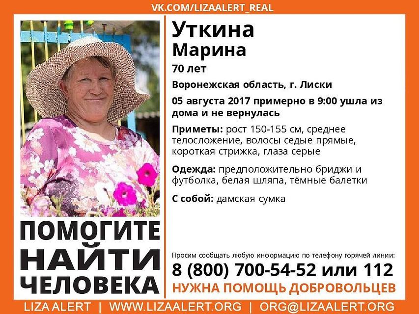 ВВоронежской области ищут 70-летнюю пенсионерку