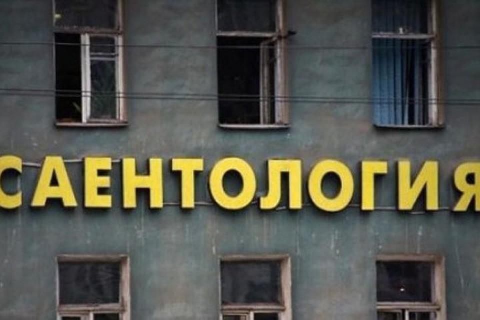 Защитники прав человека попросили В. Путина защитить сайентологов