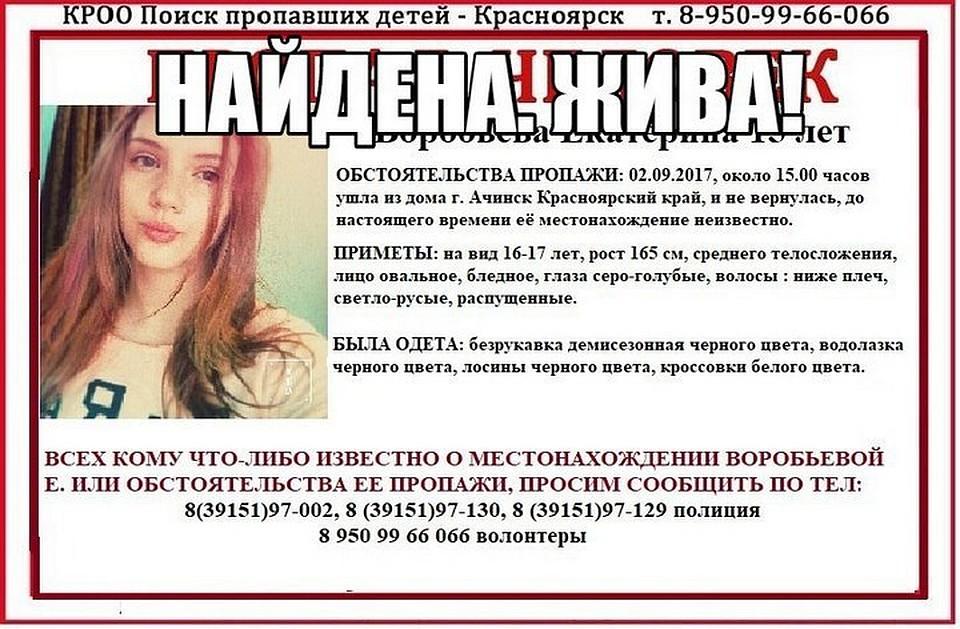 Пропавшая ачинская 15-летняя школьница найдена вИркутске