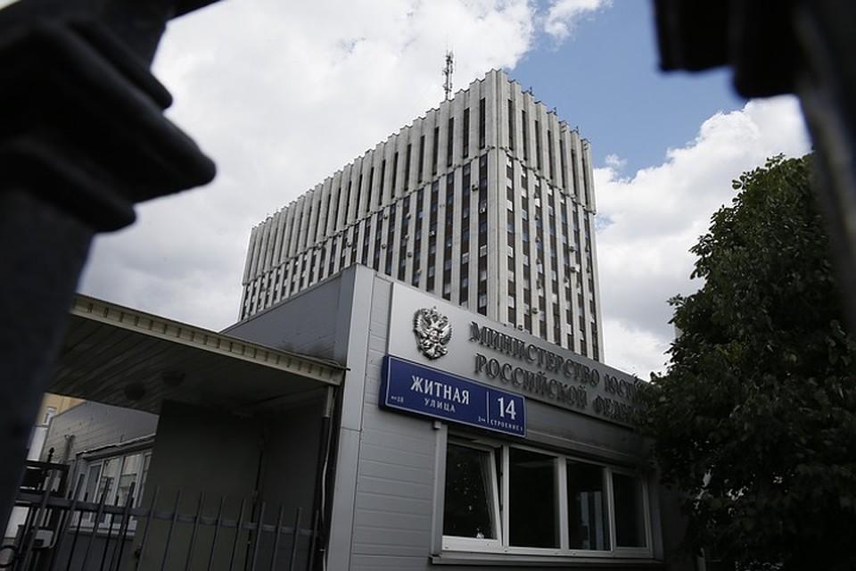 Напритеснения корреспондентов  РФвСША будет «зеркальный» ответ— Минюст