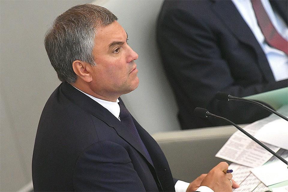 Володин назвал 5 основных ценностей в Российской Федерации