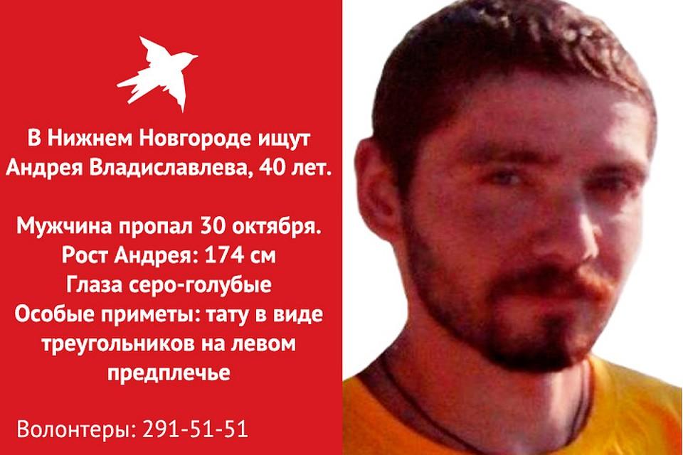ВНижнем Новгороде разыскивают 40-летнего Андрея Владиславлева