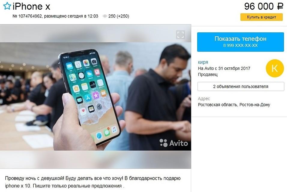 Гражданин  Ростова предлагает подарить IPhone Xзаинтимные услуги