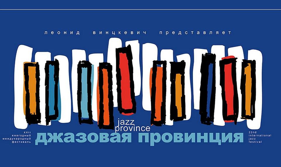 ВТуле пройдет международный фестиваль «Джазовая провинция»