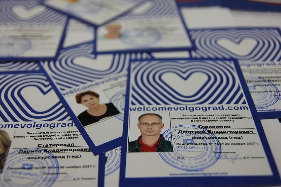 ВВолгоградской области закончился 2-ой этап аттестации экскурсоводов