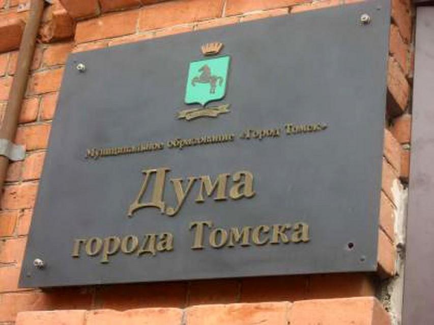 Недостаток бюджета Томска в последующем году превысит 670 млн руб.