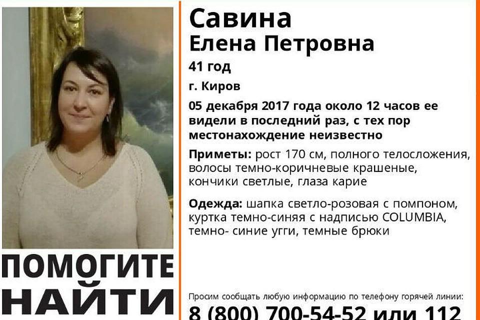 ВКирове ищут 41-летнюю женщину