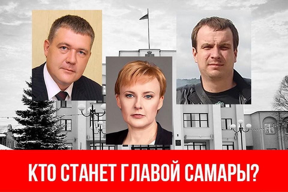 ВСамаре начала работу комиссия поотбору кандидатур надолжность руководителя города