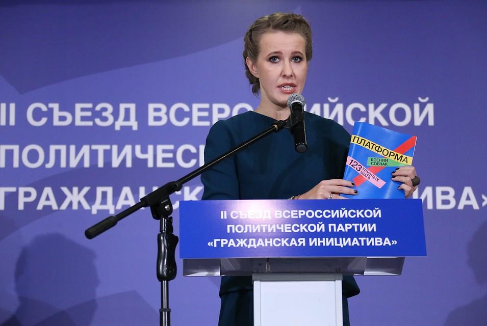 Ксения Собчак представила предвыборную программу