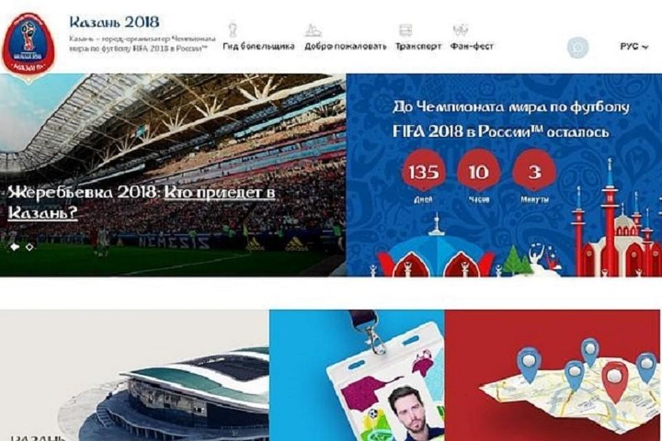 УКазани как города-организатора ЧМ-2018 появился собственный сайт