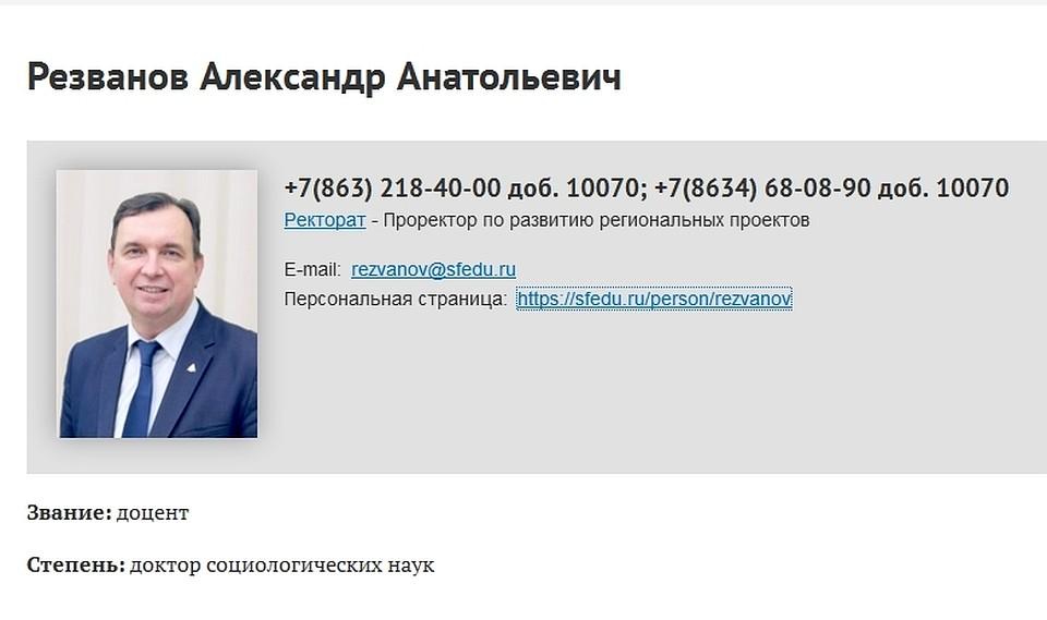 Александр Резванов ушел споста проректора ЮФУ