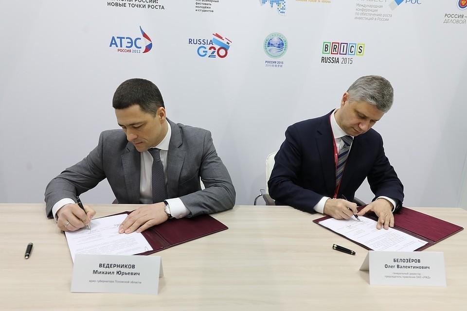 Псковская область подпишет вСочи соглашения сРЖД итремя субъектами РФ