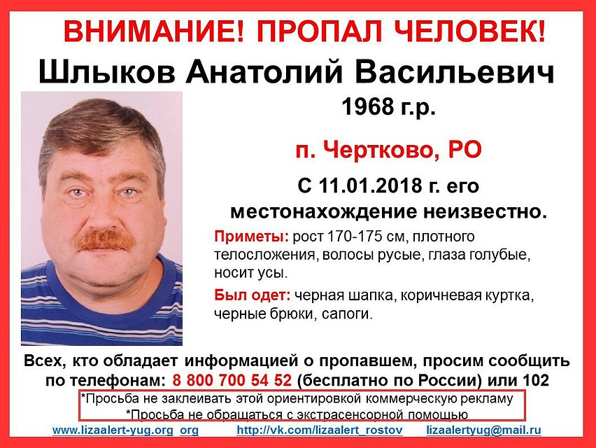 ВЧертковском районе Ростовской области пропал без вести Анатолий Шлыков