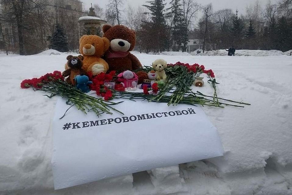 ВКазани иНижнекамске почтят память погибших впожаре вКемерове