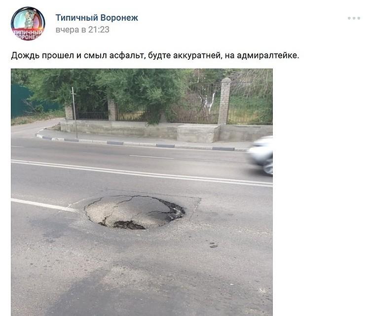 Воронежцев предупреждают опровалившемся асфальте нанабережной
