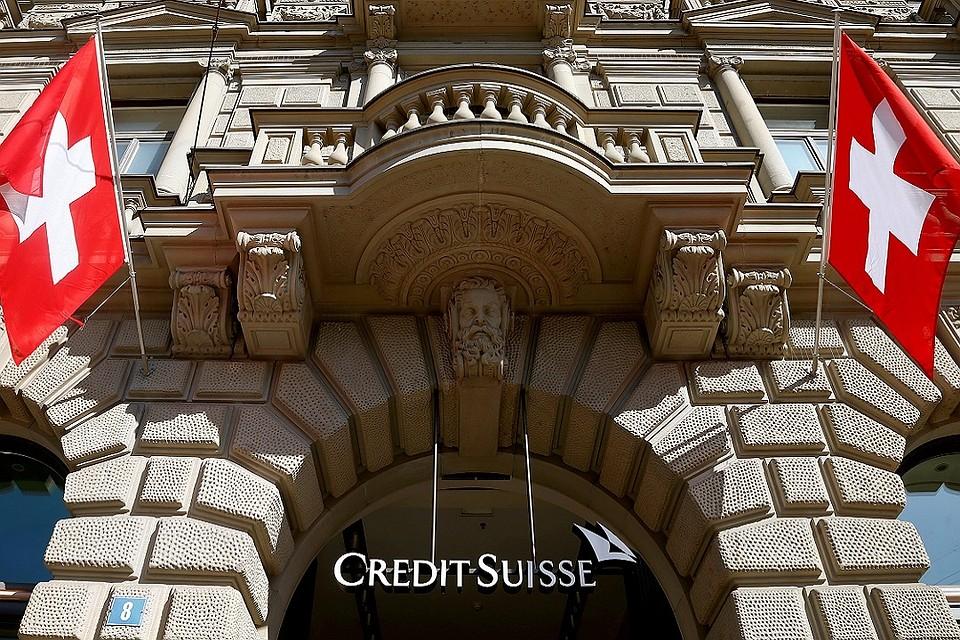 Credit Suisse заморозил связанные сРФ активы на5 млрд долларов