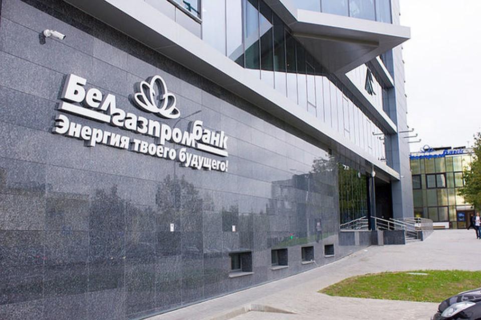 «Газпром» отреагировал назамену  руководства Белгазпромбанка: «Это незаконно»