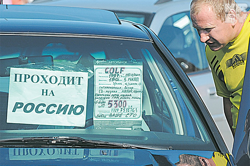 Автомобильные цены, сборы, пошлины