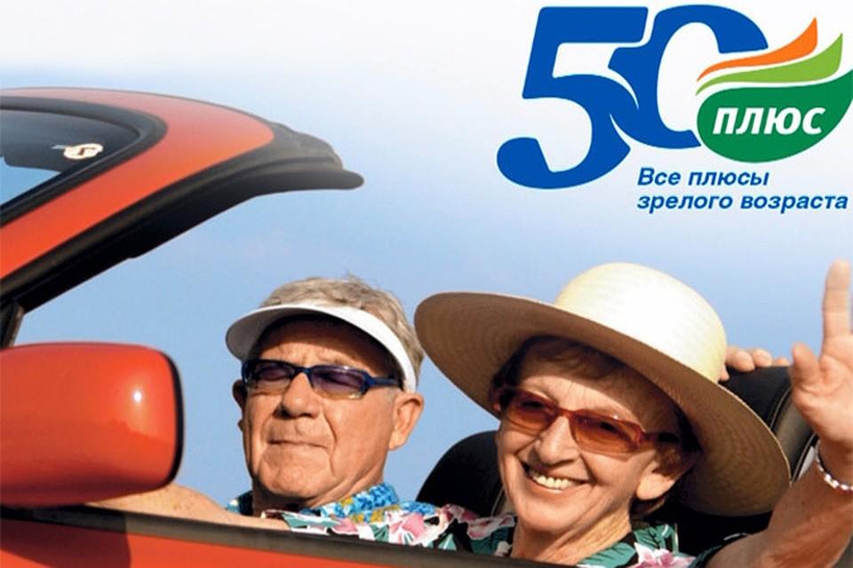 50, plus, club (San Luis Obispo