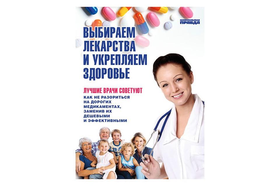 лекарства и здоровье презентация