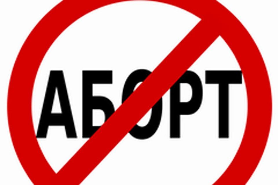 В Полоцке и Новополоцке на неделю объявляют мораторий на аборты.
