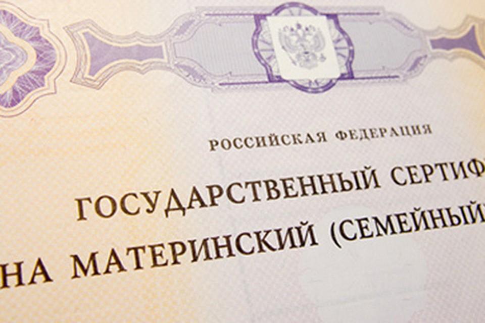 Пенсионный фонд материнский капитал королев официальный сайт