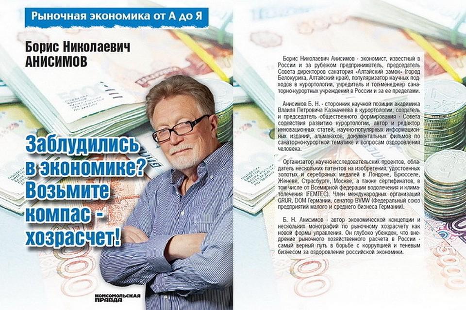 Идеолог рыночной хозрасчетной модели управления экономики Борис Анисимов: Не воруй, не лги - и свобода и процветание обеспечены