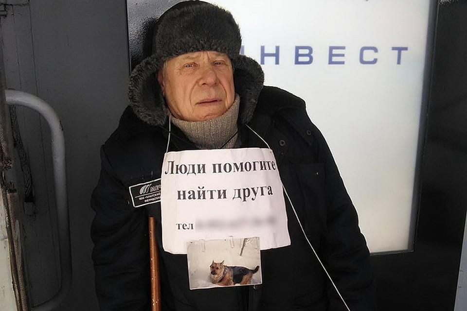 Пенсионер из Братска неделю простоял на вокзале с просьбой найти его собаку Фото: Анна Овчинникова