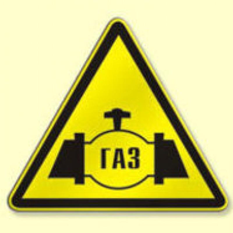 знак объектов газовой котельной