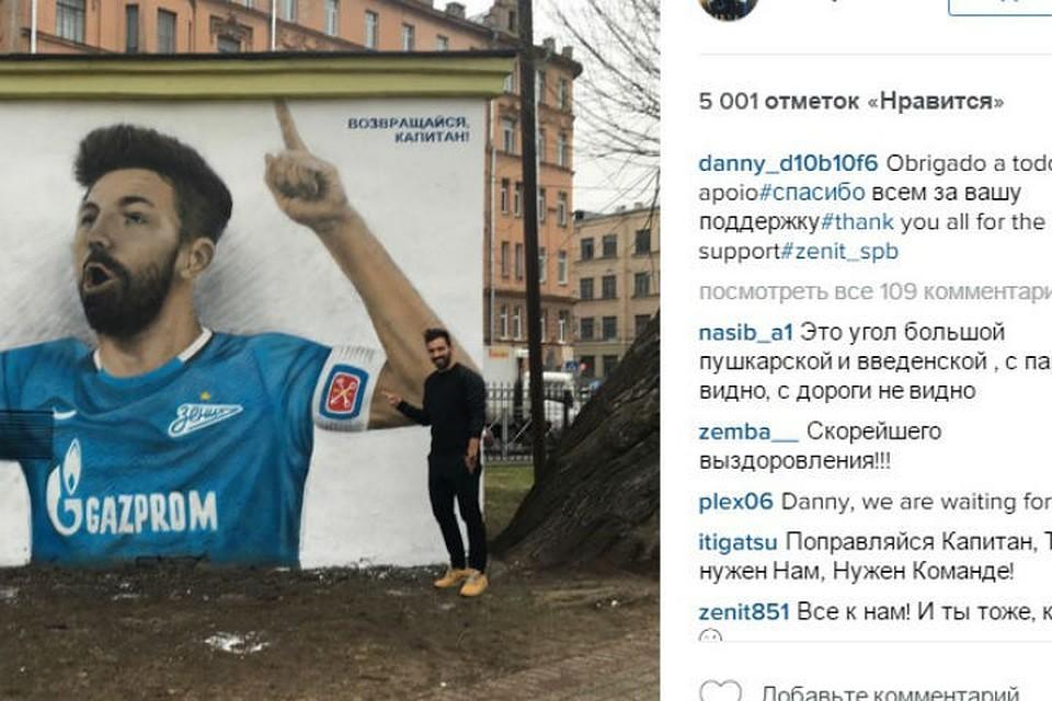 ВПетроградском районе появился немалый портрет Мигеля Данни