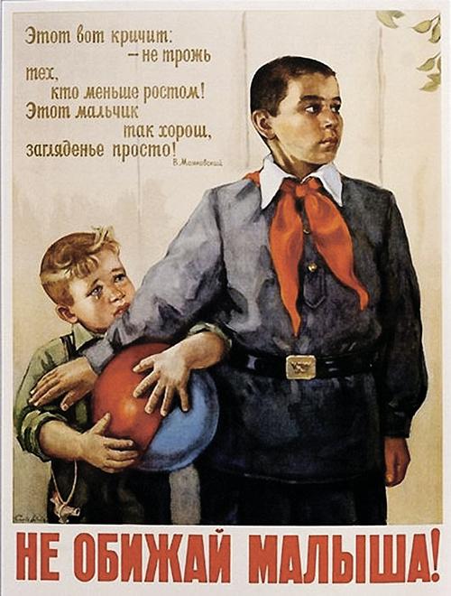 Софья НИЗОВАЯ. «Не обижай малыша», 1955