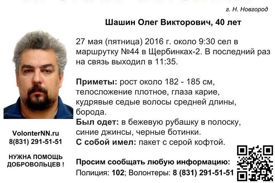 25-летний Валерий Лезин пропал вНижнем Новгороде