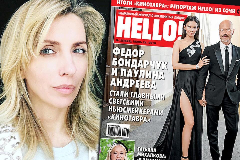 Светлана Бондарчук поместила на обложку своего журнала бывшего мужа с новой возлюбленной