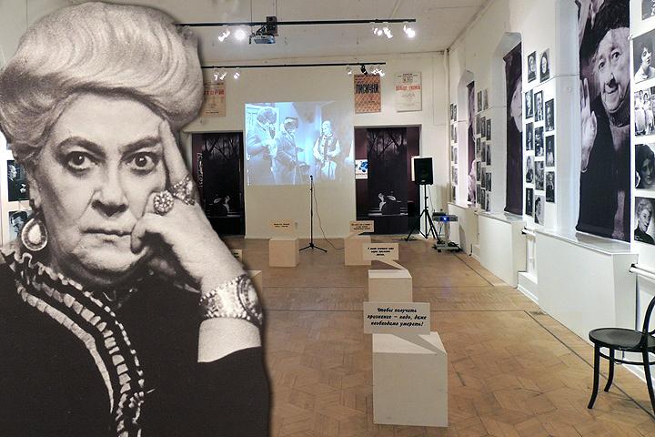 Бахрушинский музей приглашает навыставку к120-летию Фаины Раневской
