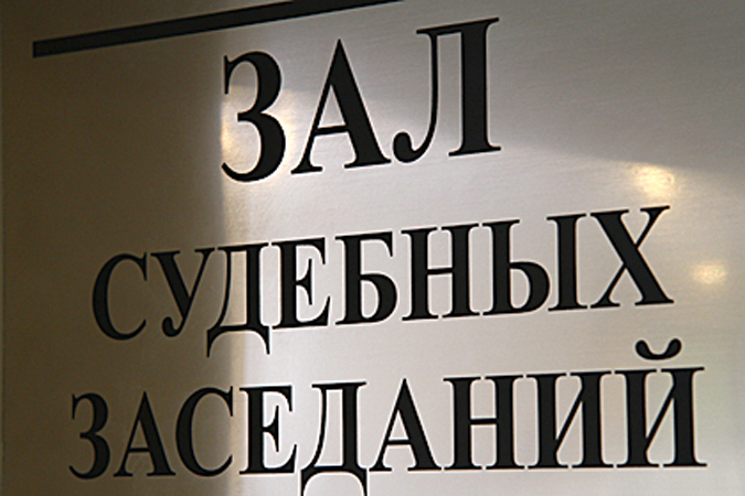 ВКраснодаре будут судить прежнего заместителя руководителя основного управления возведения края