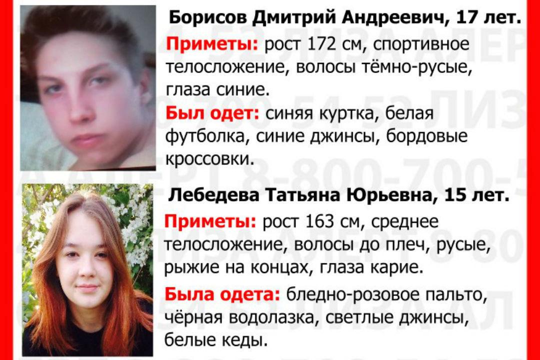 ВНовоалтайске пропали 17-летний парень и15-летняя девушка